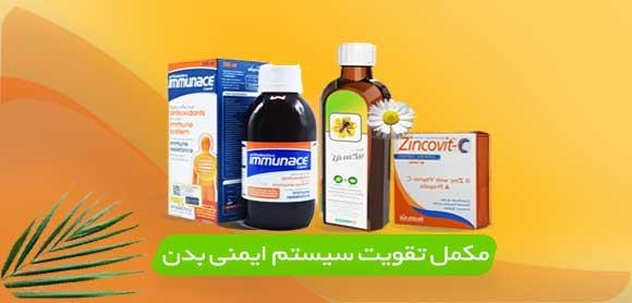 مکمل تقویت سیستم ایمنی بدن