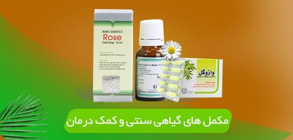 مکمل های گیاهی سنتی و کمک درمان