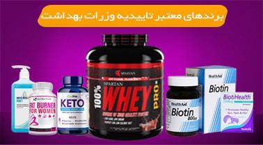 برندهای معتبر تائیدیه وزارت بهداشت